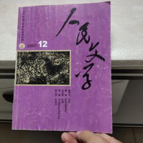 人民文学2007年第12期