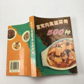 家常肉禽蛋菜肴500种