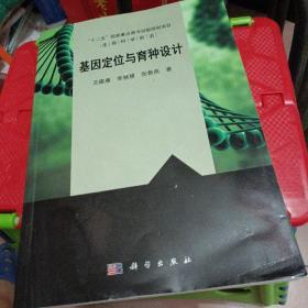 """基因定位与育种设计/""""十二五""""国家重点图书出版规划项目·生命科学前沿"""
