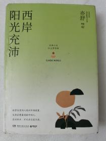 """西岸阳光充沛:亦舒作品""""红尘梦影辑"""""""