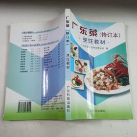 广东菜(修订本)烹饪教材