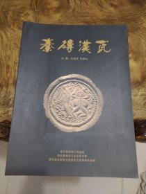 秦砖汉瓦 壹