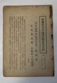 西医学习中医学术参考资料(2-4期合订本)