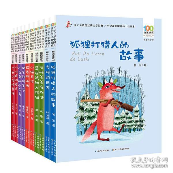 百年百部精选注音书第七辑(套装共10册)狐狸打猎人的故事等
