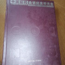 中国现代金银纪念币大全
