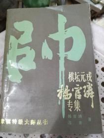 棋坛元戎杨官麟专集