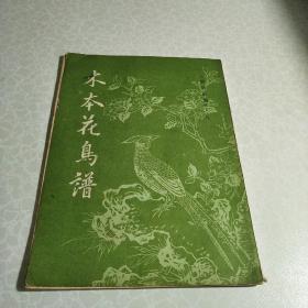 木本花鸟谱(1982年文物出版社版本)