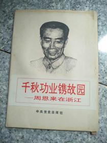 千古功业镌故园-------周恩来在浙江  原版请看图