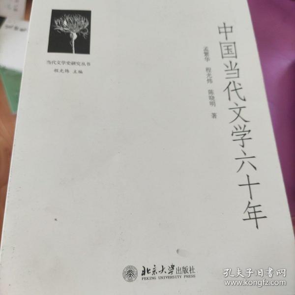 中国当代文学六十年