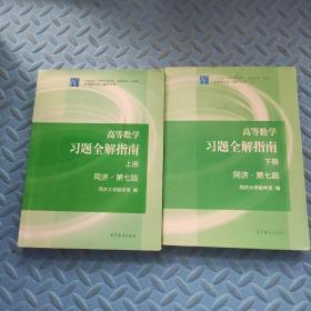 高等数学习题全解指南(上下册  第七版)