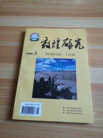 敦煌研究(1999年3)