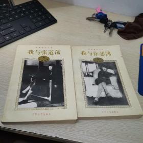 蒋碧微回忆录:我与张道藩 、我与徐悲鸿 【上下册】