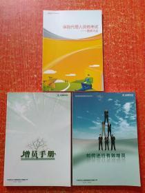 中国平安:增员手册、如何进行有效增员 2册合售 另赠一册:保险代理人资格考试题库大全