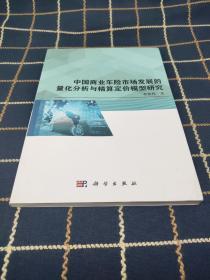 中国商业车险市场发展的量化分析与精算定价模型研究