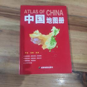 中国地图册(2013)
