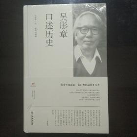 吴彤章口述历史