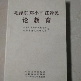 毛泽东邓小平江泽民论教育