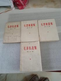 毛泽东选集(有2本盖章)