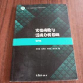 实变函数与泛函分析基础(第四版)