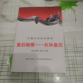 中国文化知识读本:皇后楷模·长孙皇后