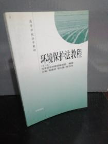 环境保护法教程