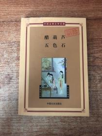 醋葫芦 五色石中国古典文学名著