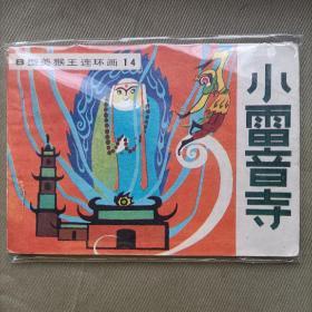 b型美猴王连环画:小雷音寺
