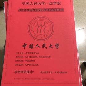 中国法制史高分复习红宝书