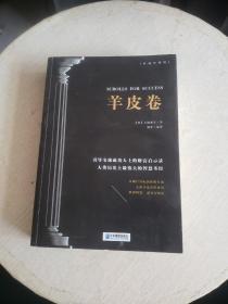 羊皮卷(权威收藏版)