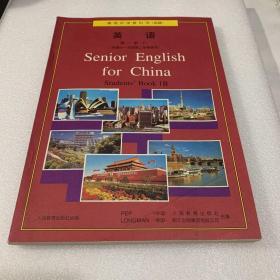 高级中学教科书 必修 英语 第一册 下 供高中一年级第二学期使用