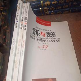南京艺术学院学报 音乐与表演2013年(2.3.4期)