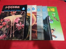 少年科学画报:1980年2 3 4 5 8,1981年5(6本合售)