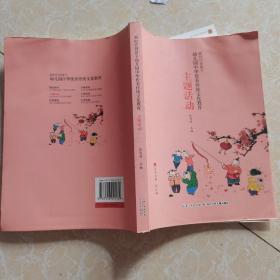 新时代背景下幼儿园中华优秀传统文化教育:主题活动