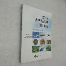 2017水产新品种推广指南
