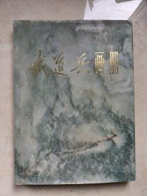 铁道兵画册-16开精装版,品如图