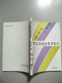 现代汉语语法基本知识   原版内页干净馆藏
