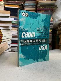 炮舰与海军陆战队:美国海军在中国