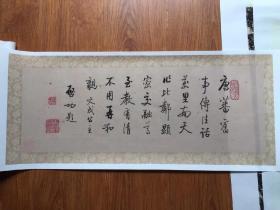 书法,启功 题文成公主。纸本大小32.51*78.52厘米。宣纸艺术微喷复制。非偏远包邮