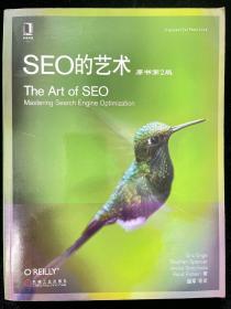 SEO的艺术(原书第2版)