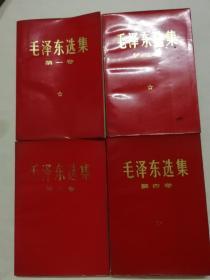 毛泽东选集1一4卷,每本菲页盖有(清华大学)藏书章