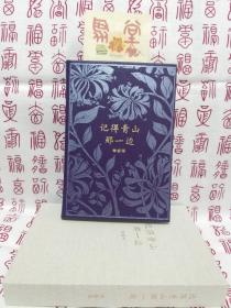 【真皮限量特装】记得青山那一边,作者签名藏书票,紫色小羊皮装帧