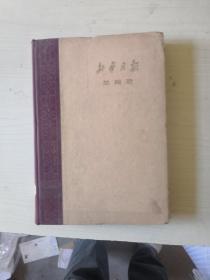 新华月报总目录(第一期-——第一九四期)1949-1960