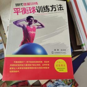现代体能训练 平衡球训练方法带光盘