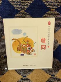 中国优秀图画书典藏系列1:詹同(全五册):重拾中国图画书经典