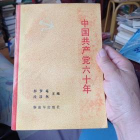 中国共产党60年。