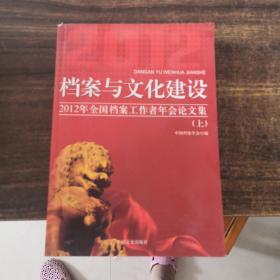档案与文化建设: 2012年全国档案工作者年会论文集  (上)