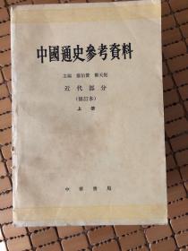 中国通史参考资料.近代部分.上册