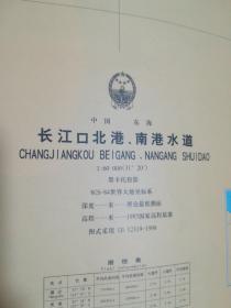 航海图--中国  东海 --- 长江口北港、南港水道(110*80)(见详图)