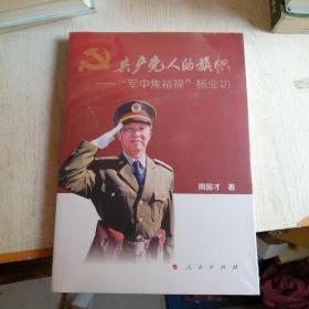 """共产党人的旗帜——""""军中焦裕禄""""杨业功(未开封)"""