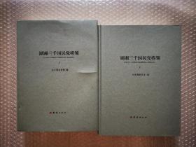 湖湘三千国民党将领(上、下册)全新膜封(两套以上代开发票)